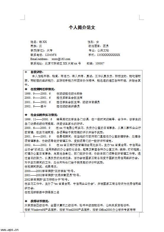 会计个人简历自荐信_Apache Tomcat/7.0.42 - Error report