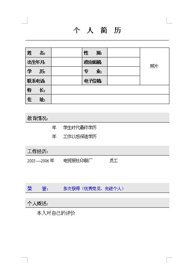 个人简历表模版下载图片