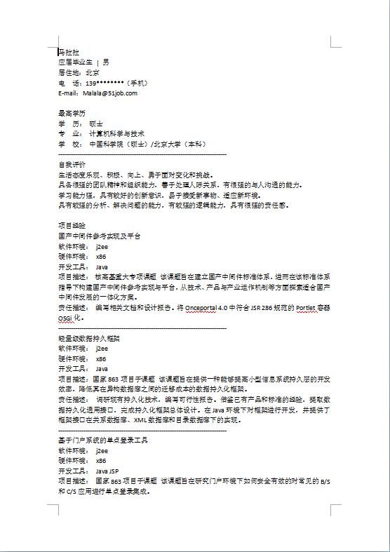 北京大学学生个人简历模板下载