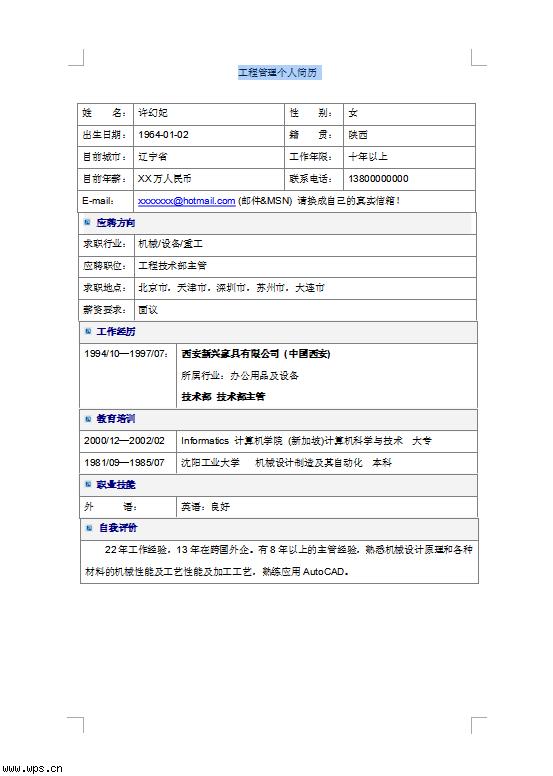 07-02 经济学个人简历模板 07-01 个人简历模板免费下载 07-01 简历模图片