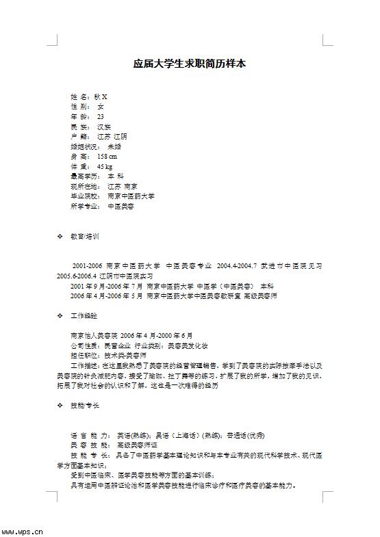 会计个人简历自荐信_应届大学生求职简历模板下载 - 58同城