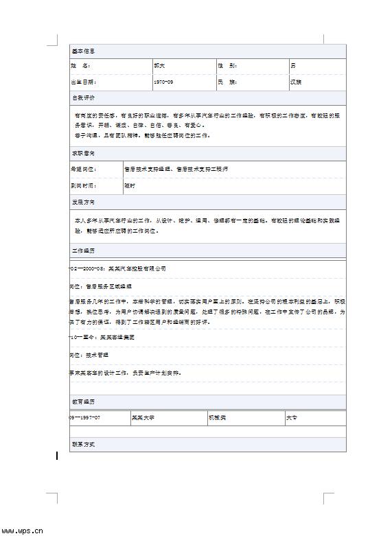 表格下载 - 58同城 财务会计专业个人简历模板下载