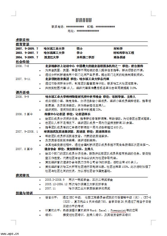 管理类中文简历模板相关推荐