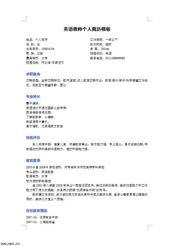 会计专业学生求职信_Apache Tomcat/7.0.42 - Error report