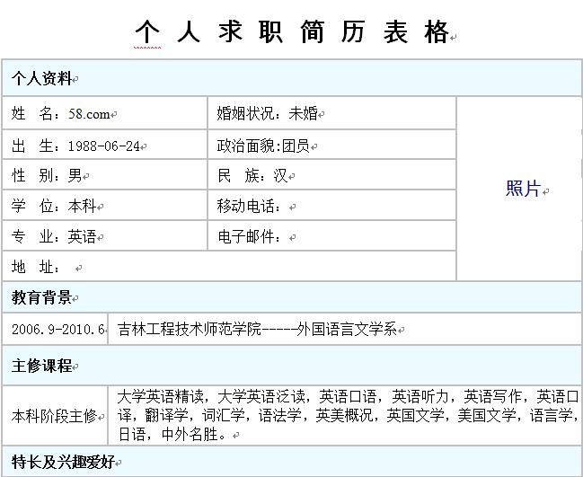 求职简历表格格式。