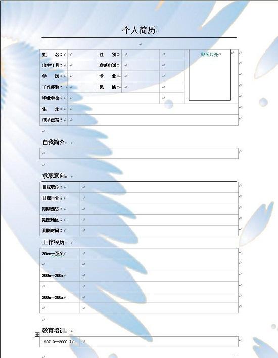 简历模板表格下载空白图片