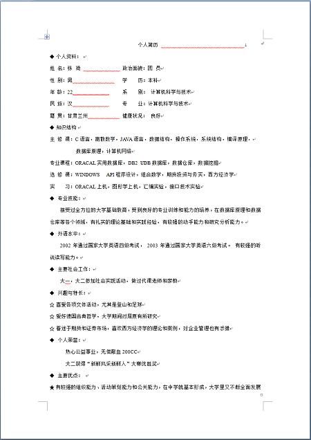 教师工作简历表_简历模板范文 - 58同城