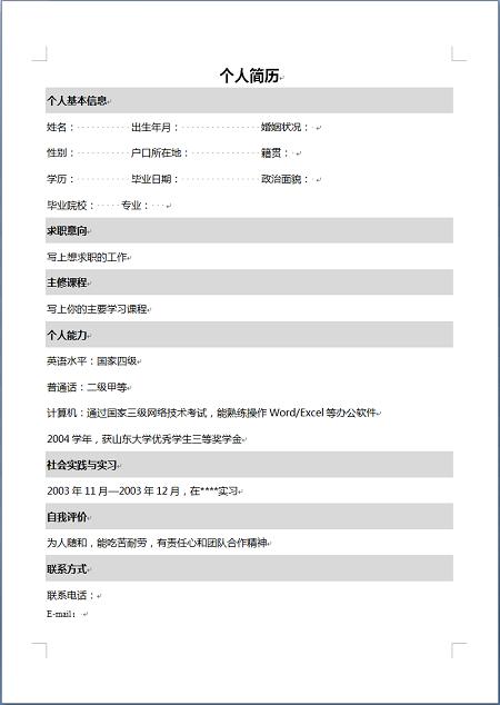 淡雅花环背景简历模板 下一篇: 2014智联招聘简历模板 在线创建简历